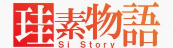 テラシリカオフィシャルサイト